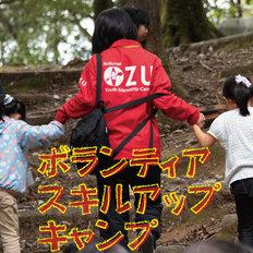 写真:ボランティアスキルアップキャンプ