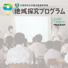 写真:全国高校生体験活動顕彰制度(地域探究プログラム)