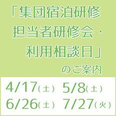 写真:集団宿泊研修担当者研修会・利用相談日