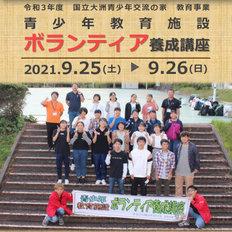 写真:青少年教育施設ボランティア養成講座