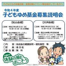 写真:子どもゆめ基金募集説明会