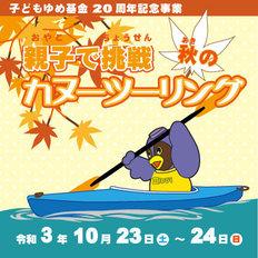 写真:親子で挑戦 秋のカヌーツーリング