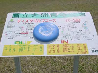 写真:フライングディスクゴルフ